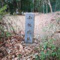 小机城(神奈川県横浜市)