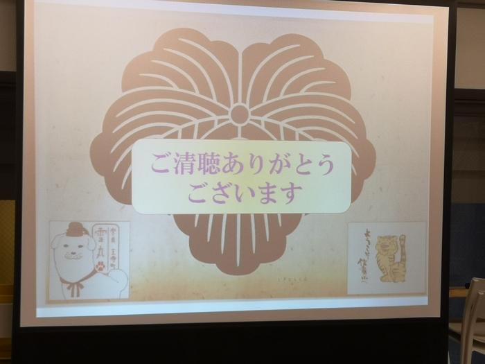 奈良まほろば館「松永弾正久秀」講座のスライド