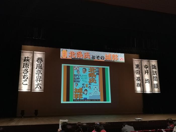 早雲公五百年忌シンポジウム「小田原北条氏とその城郭」の舞台画像
