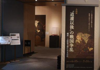 展示室入口の風景(アイキャッチ画像)