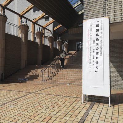 「戦国北条氏の城を歩く」講座