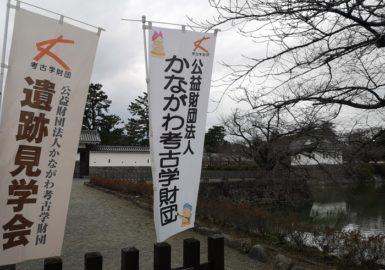 小田原三の丸遺跡見学会