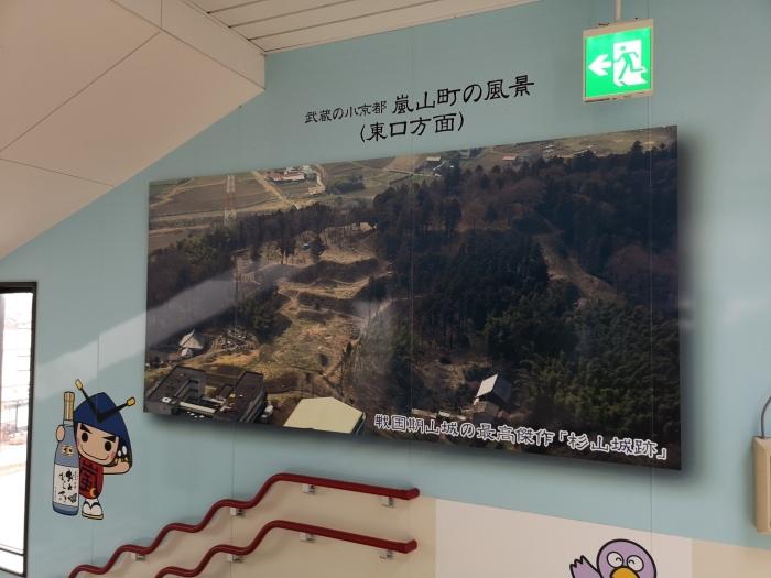 武蔵嵐山駅の案内