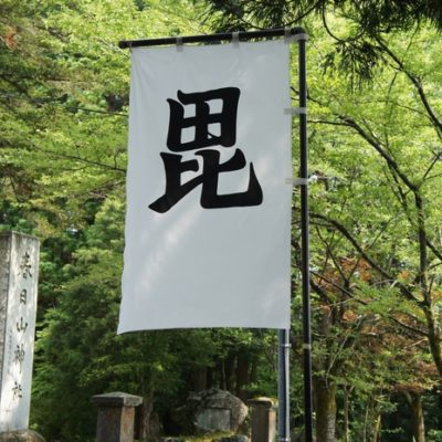 上杉家 毘沙門天の旗
