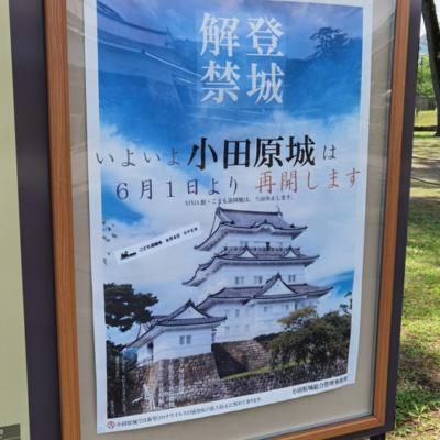 小田原城ポスター