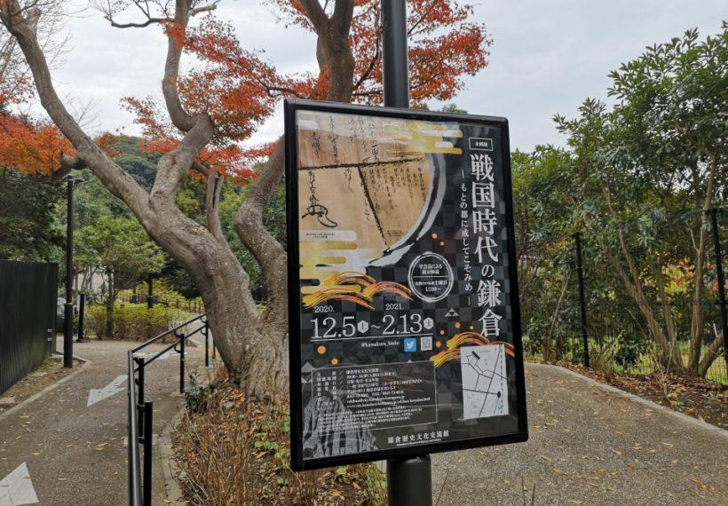 戦国時代の鎌倉